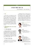 고무산업의 화평법 대응의 고찰