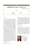 열중량분석법(TGA)을 이용한 고무 소재의 분석 기법
